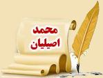 محمد اصیلیان