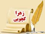 زهرا کچویی