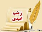 زینب امیدی