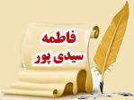 فاطمه سیدی پور