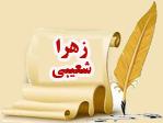 زهرا شعیبی