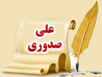 علی صدوری