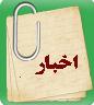 کلاس آموزشی مواجهه شغلی با هپاتیت B و HIV در بیمارستان سید الشهدا برگزار گردید.