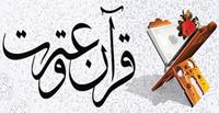 جشنواره قرآن