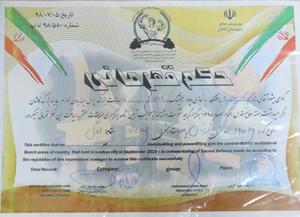 مدال رحیم حسینی